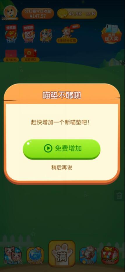 嗨喵喵app下载,游戏赚钱软件下载截图5