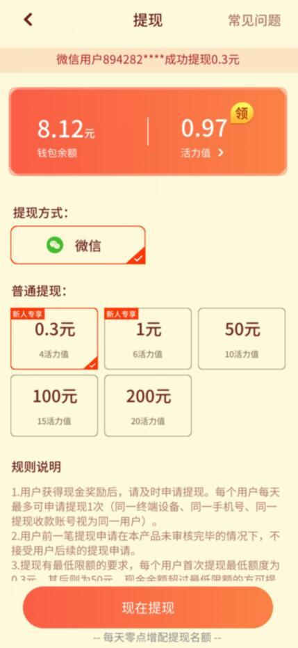 嗨喵喵app下载,游戏赚钱软件下载截图6