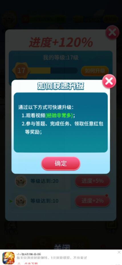全民爱答题app下载,游戏答题赚钱软件截图3