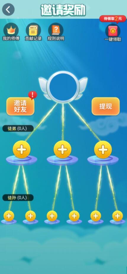 全民爱答题app下载,游戏答题赚钱软件截图4