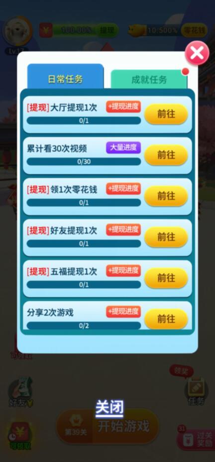全民爱答题app下载,游戏答题赚钱软件截图6