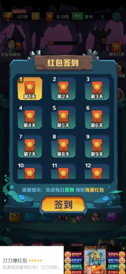 一起来捉宠红包版app下载,分红赚钱游戏软件下载截图3