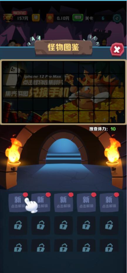一起来捉宠红包版app下载,分红赚钱游戏软件下载截图4