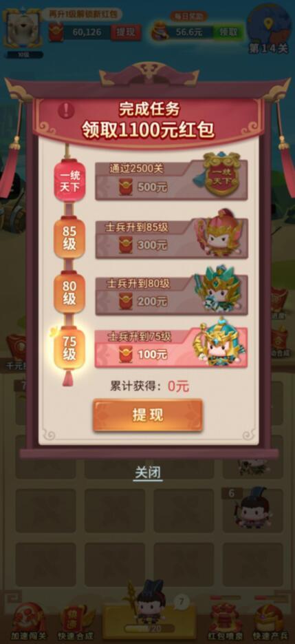 秦汉大乱斗app下载,游戏分红赚钱软件下载截图3
