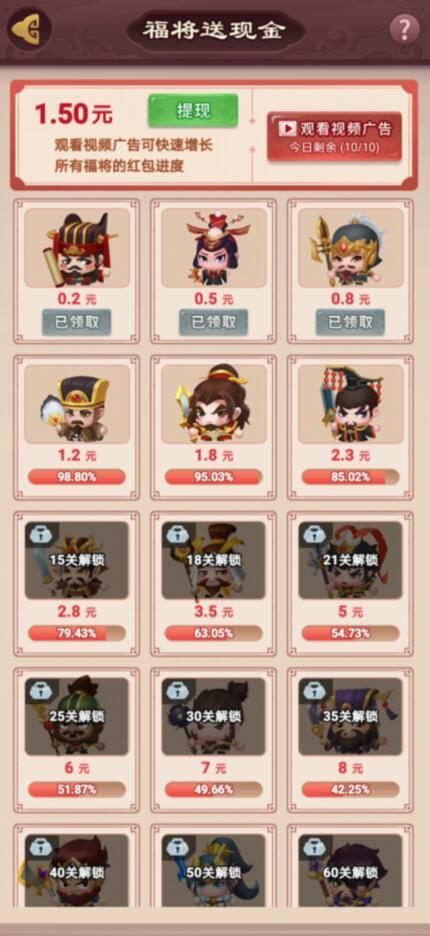 秦汉大乱斗app下载,游戏分红赚钱软件下载截图6