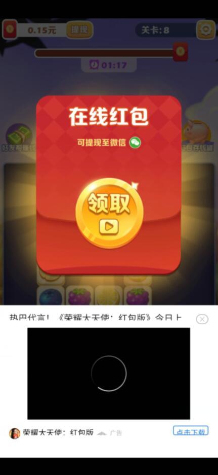 阿伟连一连红包版app下载,消除分红游戏软件下载截图2
