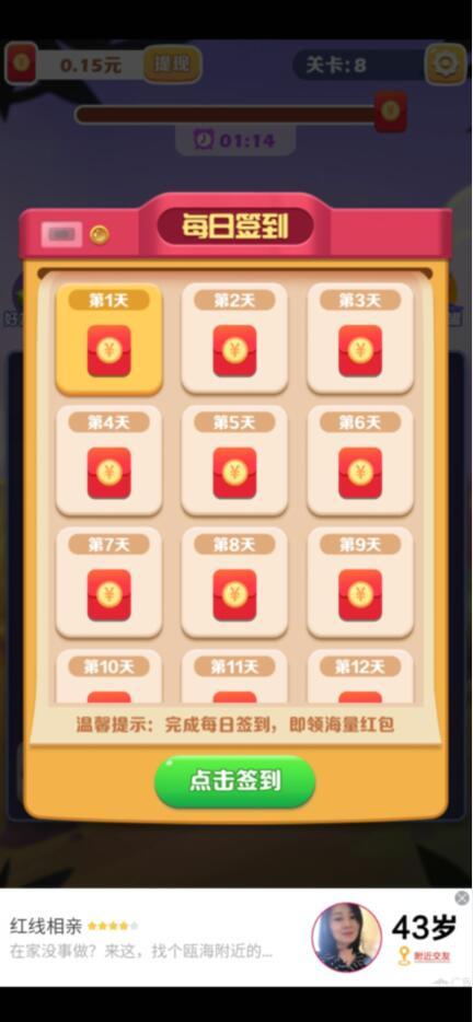 阿伟连一连红包版app下载,消除分红游戏软件下载截图3