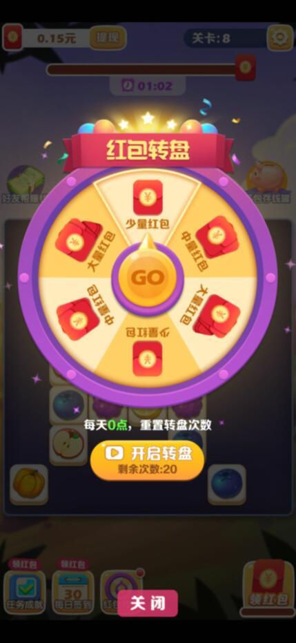 阿伟连一连红包版app下载,消除分红游戏软件下载截图4