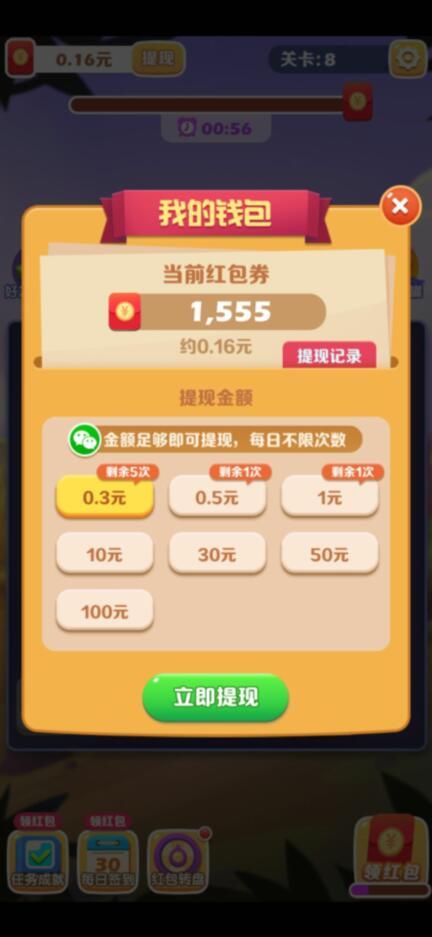阿伟连一连红包版app下载,消除分红游戏软件下载截图5