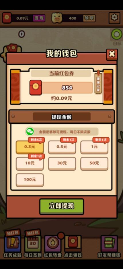 合成大西瓜app下载,游戏分红赚钱软件下载截图2