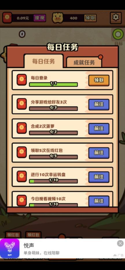 合成大西瓜app下载,游戏分红赚钱软件下载截图3