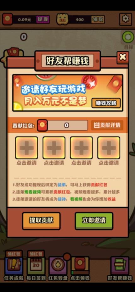 合成大西瓜app下载,游戏分红赚钱软件下载截图6