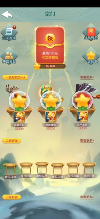 山海经赚金版app下载,合成升级领红包赚钱游戏软件下载截图2