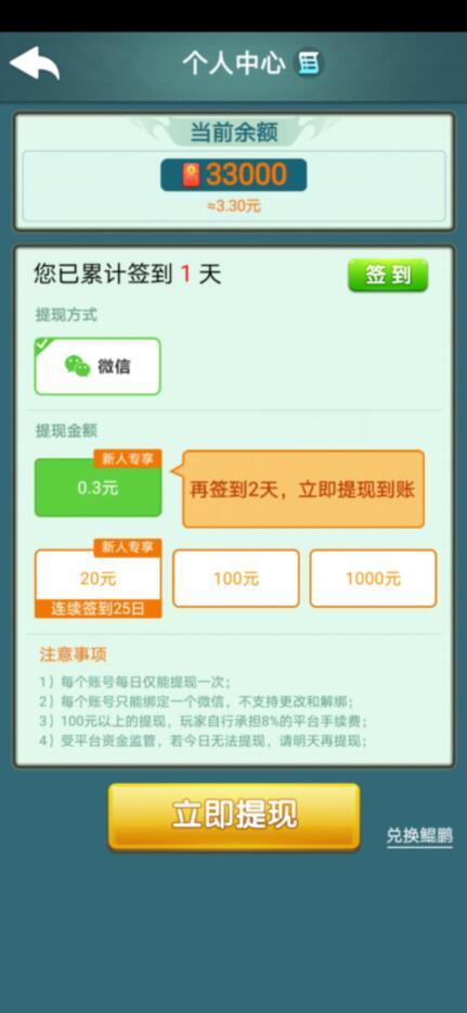 山海经赚金版app下载,合成升级领红包赚钱游戏软件下载截图3