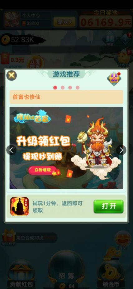 山海经赚金版app下载,合成升级领红包赚钱游戏软件下载截图5