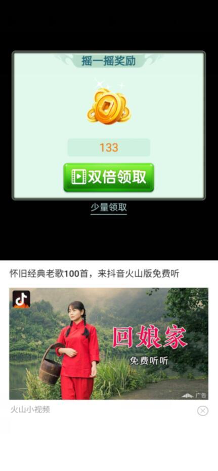 山海经赚金版app下载,合成升级领红包赚钱游戏软件下载截图6