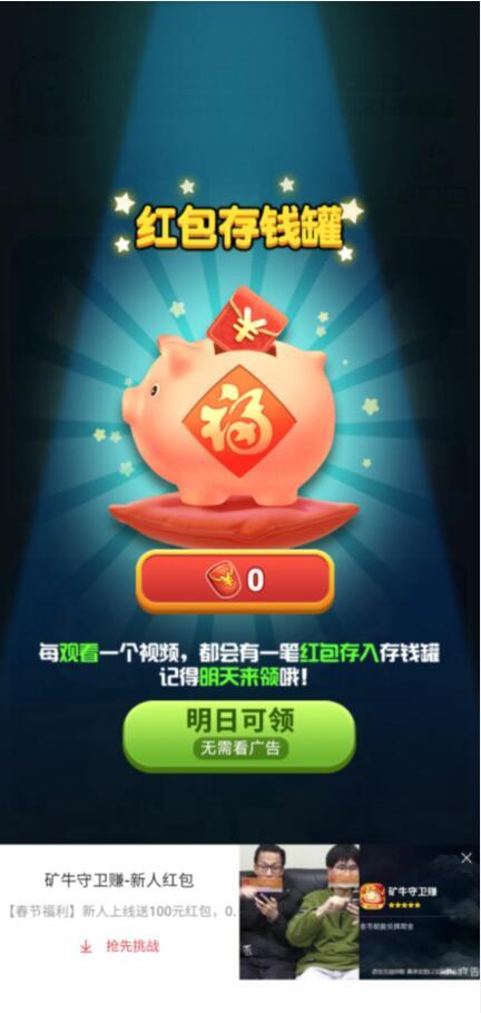 全民来找茬app下载,分红游戏赚钱软件下载截图4