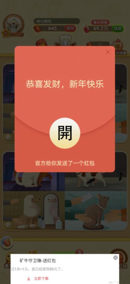 全民来找茬app下载,分红游戏赚钱软件下载截图5