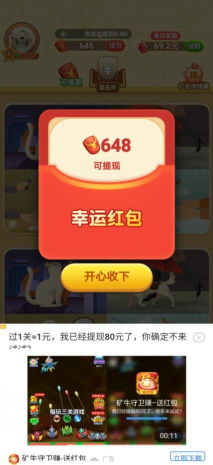 全民来找茬app下载,分红游戏赚钱软件下载截图6