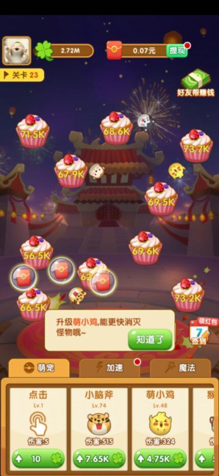 阿伟弹力球app下载,挂机自动撞击升级的弹力球游戏截图1