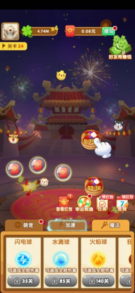 阿伟弹力球app下载,挂机自动撞击升级的弹力球游戏截图4
