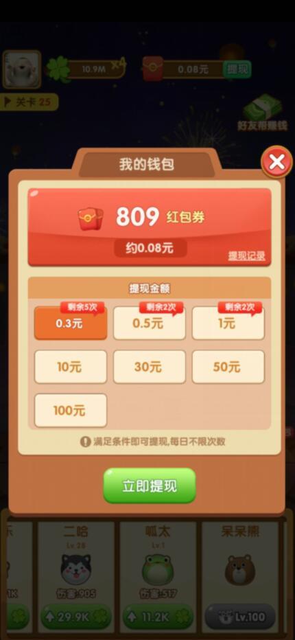 阿伟弹力球app下载,挂机自动撞击升级的弹力球游戏截图5