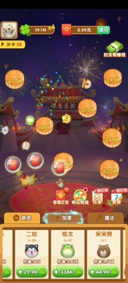 阿伟弹力球app下载,挂机自动撞击升级的弹力球游戏截图3