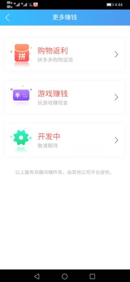 趣闲赚app下载,手机任务赚钱软件下载截图4