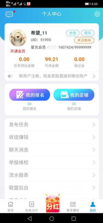 趣闲赚app下载,手机任务赚钱软件下载截图5