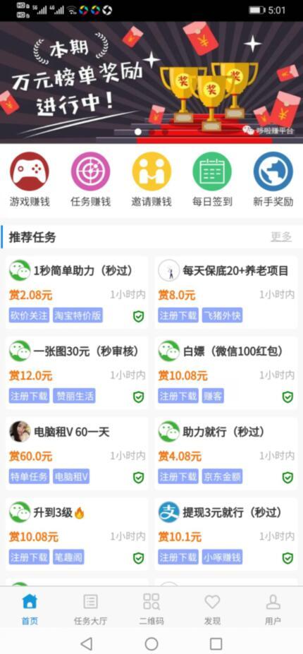 哆啦赚app下载,任务赚钱软件下载截图1