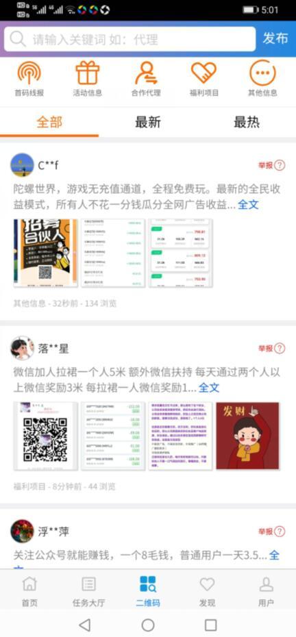哆啦赚app下载,任务赚钱软件下载截图3