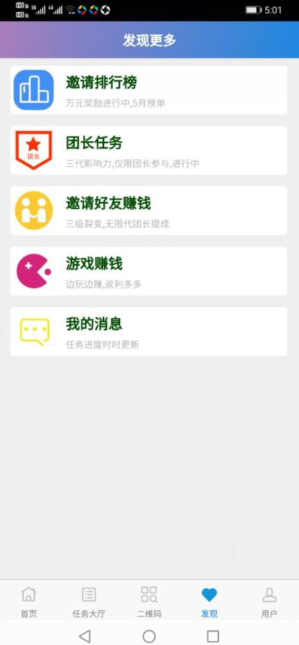 哆啦赚app下载,任务赚钱软件下载截图4