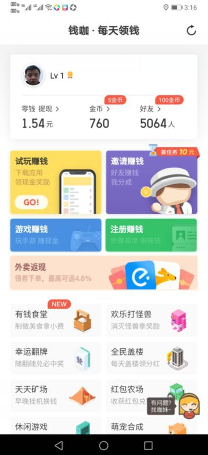 钱咖app下载,苹果手机试玩赚钱软件下载截图1