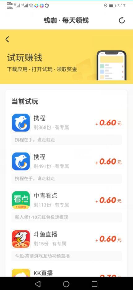 钱咖app下载,苹果手机试玩赚钱软件下载截图2