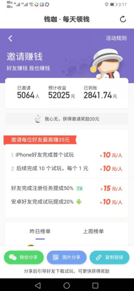 钱咖app下载,苹果手机试玩赚钱软件下载截图3