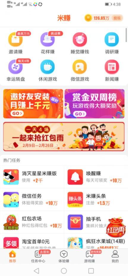 米赚app下载,米赚手机任务赚钱软件截图1