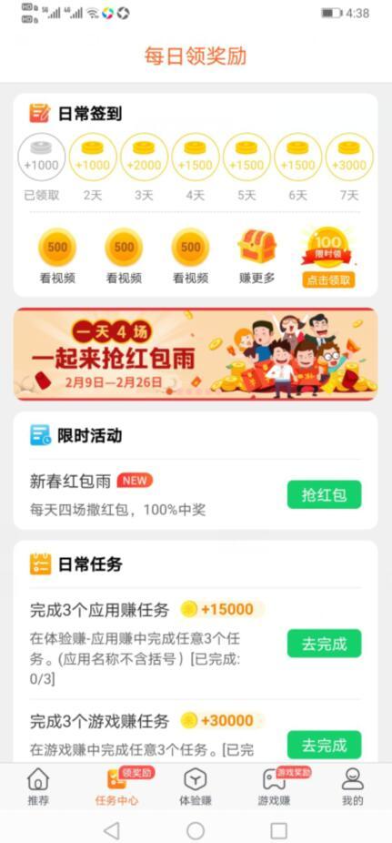 米赚app下载,米赚手机任务赚钱软件截图2