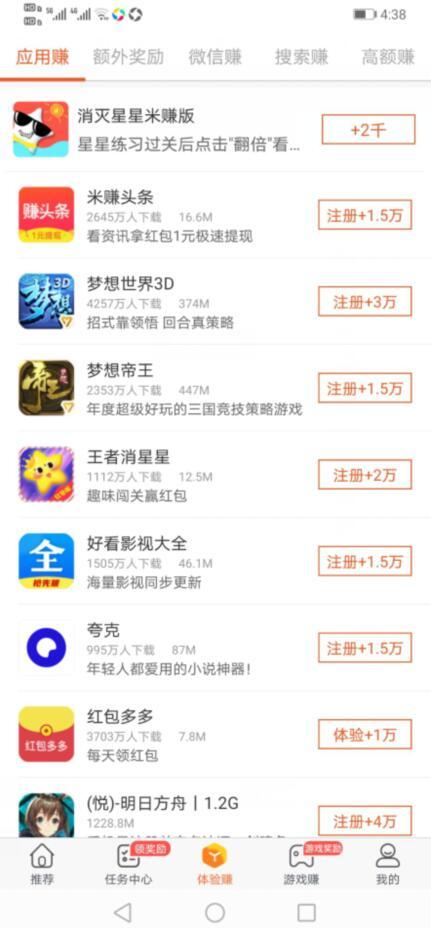 米赚app下载,米赚手机任务赚钱软件截图3