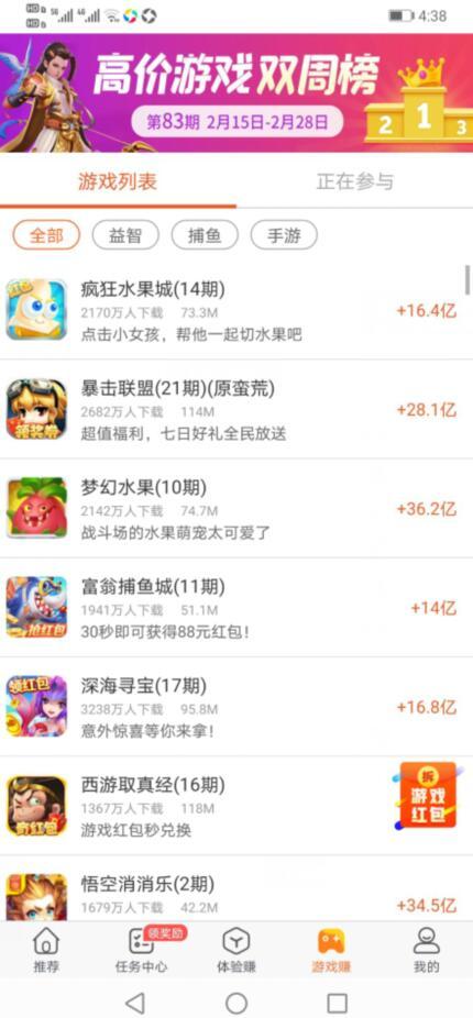米赚app下载,米赚手机任务赚钱软件截图4