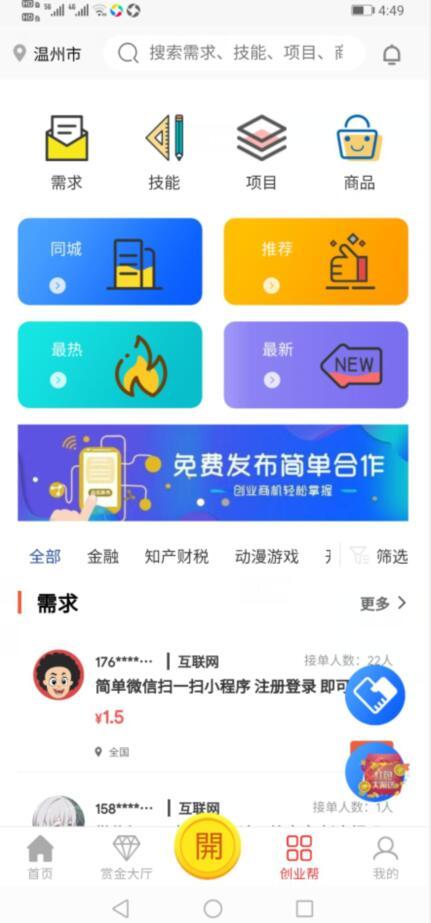帮小咖app下载,任务赚钱软件下载截图4