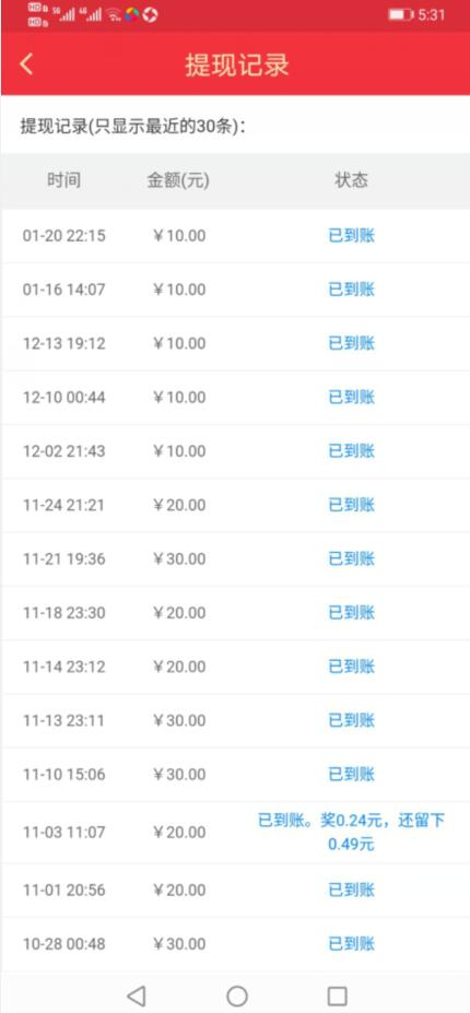 大七喜app提现记录