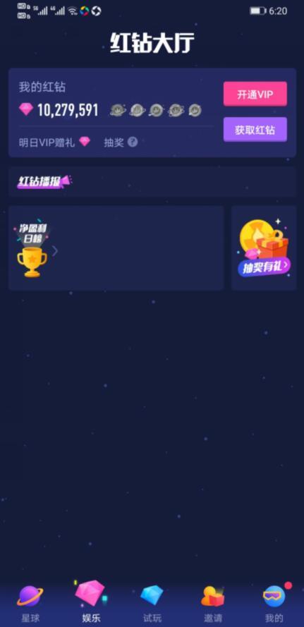 宝石星球app下载,试玩游戏赚钱软件下载截图2