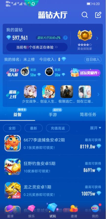 宝石星球app下载,试玩游戏赚钱软件下载截图3