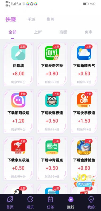 趣味星球app下载,游戏试玩赚钱软件下载截图4