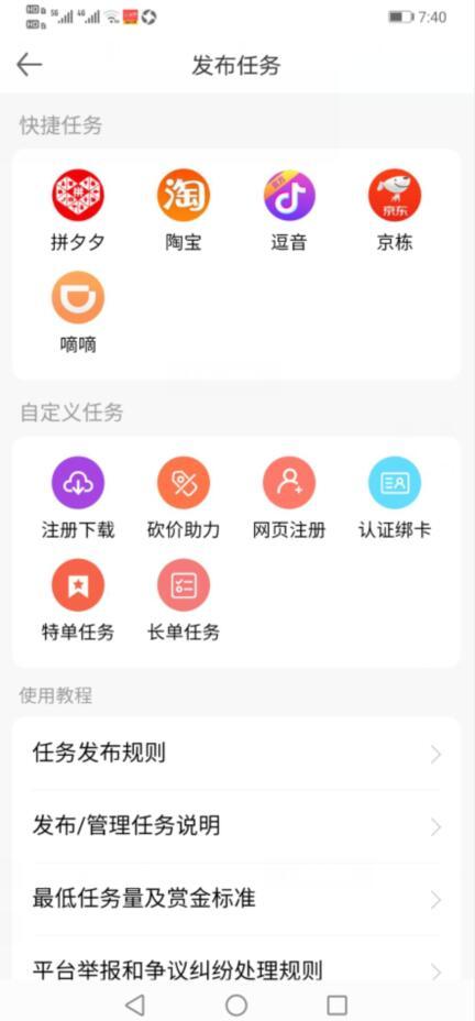 全民赞app下载,悬赏任务赚钱软件下载截图3