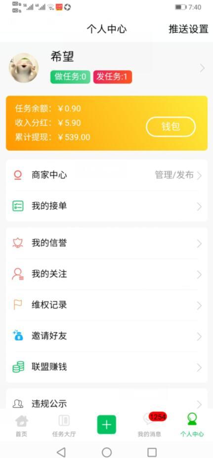 全民赞app下载,悬赏任务赚钱软件下载截图5