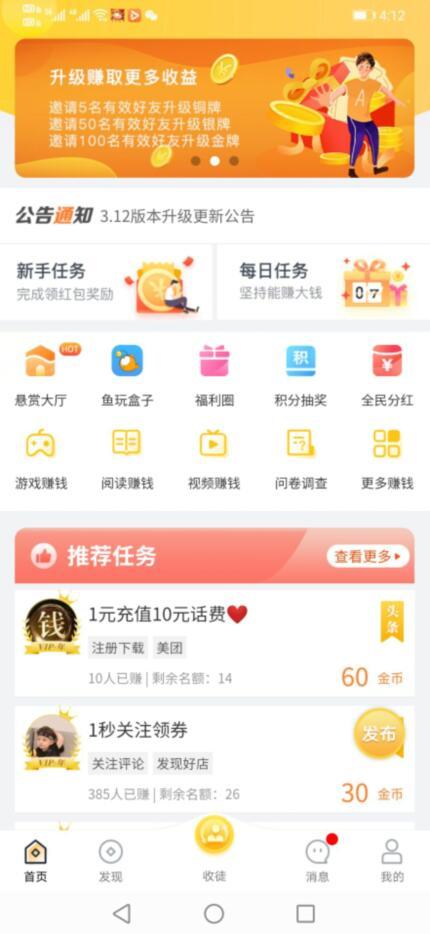 赏金榜app下载,悬赏任务赚钱软件下载截图1