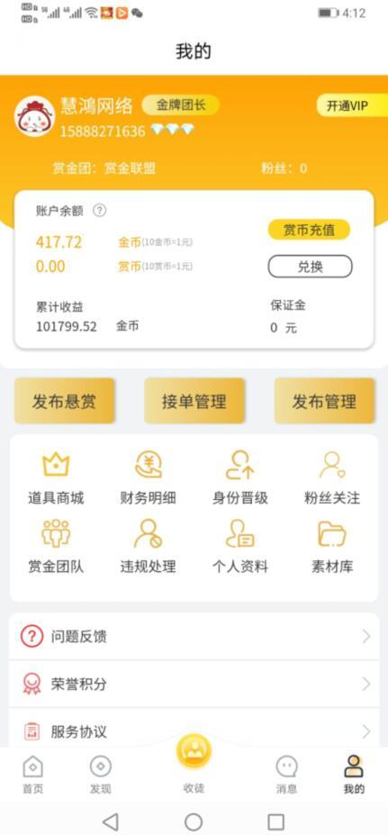 赏金榜app下载,悬赏任务赚钱软件下载截图4