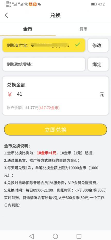 赏金榜app下载,悬赏任务赚钱软件下载截图5