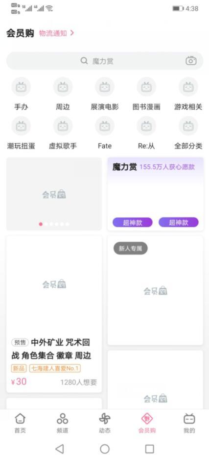 哔哩哔哩app下载,视频赚钱软件下载截图4